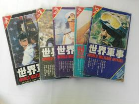 世界军事 1992年1,2,3,4,6期