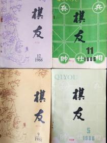 棋友杂志二十期十九册合售