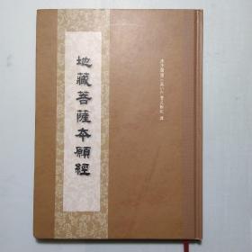 地藏菩萨本愿经(16开精装)