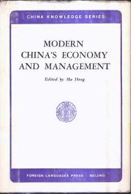 现代中国经济与管理(英文)