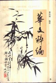 华文粹编(中文繁体、简体对照,中英文对照)