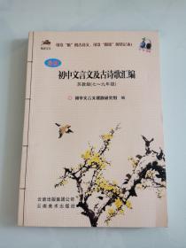 初中文言文及古诗歌汇编 : 苏教版. 七-九年级