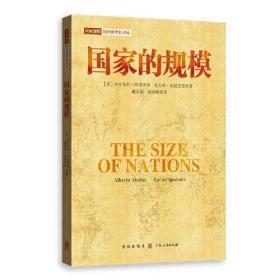 国家的规模/国家规模和经济增长译丛
