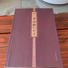 《三李诗抄》析注