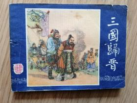 三国归晋—《三国演义》之48