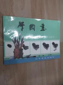 学国画——中国画技法普及教材
