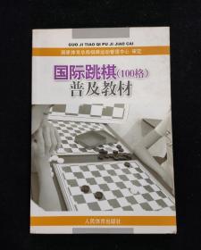 国际跳棋100格普及教材