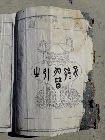 清道光十五年大字精抄特大开门族谱宗谱家谱一巨册,长47宽37公分,品相如图,品苛者勿扰!
