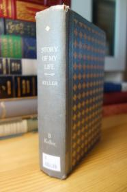 1947年版 海伦凯勒自传  The Story of My Life with Her Letters (1887-1901) and a Supplementary Account of Her Education, including Passages from the Reports and Letters of Her Teacher, Anne Mansfield Sullivan