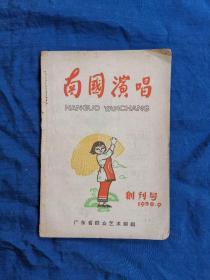 南国演唱(1958年9月创刊号)