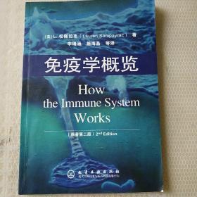 免疫学概览(正版全网孤本书)