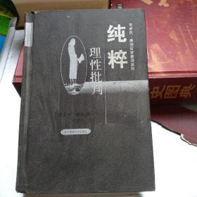 纯粹理性批判 韦卓民 康德哲学著译系列(精装)