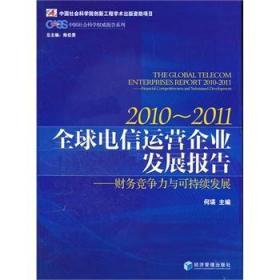 2010-2011全球电信运营企业发展报告