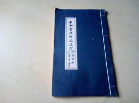 刘国福古今书法作品临习