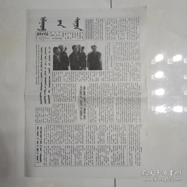 乌兰察布报(蒙文,稀少)2007年4月23日