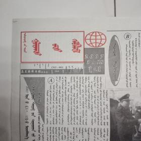 蒙文报(蒙文,稀少)2007年3月18日