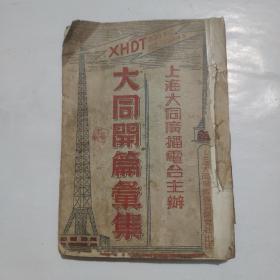 民国35年印:大同开篇汇集(上海大同广播电台主办,弹词开篇)