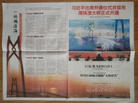 珠海特区报2018年10月24日港珠澳大桥通车特刊