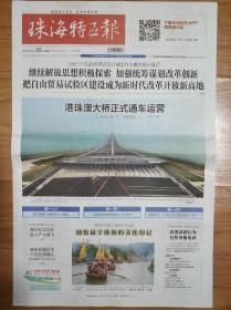 珠海特区报2018年10月25日港珠澳大桥通车特刊