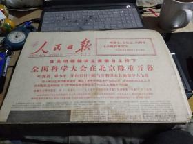 人民日报 1978年3月19日 (全国科学大会在北京隆重开幕等)(迎55存)