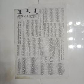 乌兰察布报(蒙文,稀少)2007年3月16日