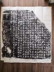 北魏姜太妃墓志