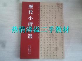 历代小楷精选 河南美术出版社