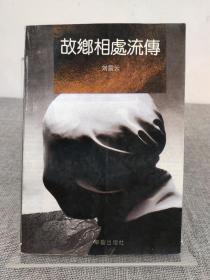 刘震云签名本《故乡相处流传》华艺出版社 1993年1版1印