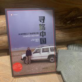 寻路中国(彼得·海斯勒中英文签名)