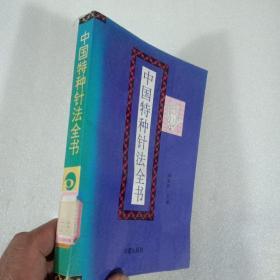 中国特种针法全书