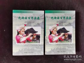 仡佬族百年实录 上下两册合售
