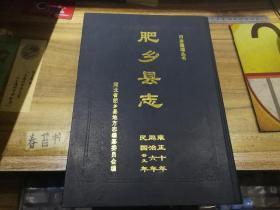 肥乡县志【雍正十年 同治六年 民国廿九年】