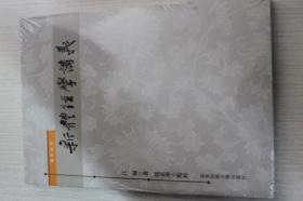新体经学讲义【全新未拆封】