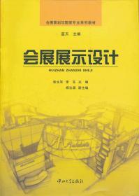 会展展示设计张生军,李东 ,杨志国中山大学出版社9787306040633
