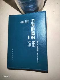 袖珍实用中国地图册