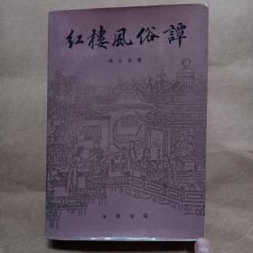 红楼风俗谭 【邓云乡签名字多】
