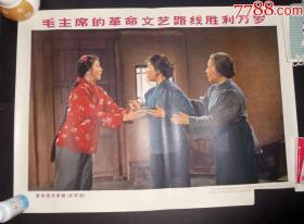 文革时期-红灯记-宣传画-4开