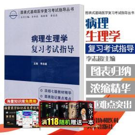 【原版全新】ZJ原版病理生理学复习考试指导 李志超 9787811363425 中国协和医科大学出版社