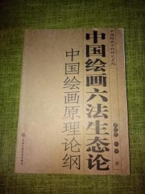 中国绘画六法生态论