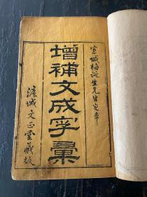 清宣城梅诞生定本,文正堂藏版《增补文成字汇》原装14厚册一套全。
