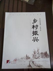 乡村振兴  2020-9