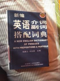 新编英语介词/副词搭配词典