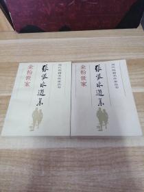 《张恨水选集(2、3)》 g3