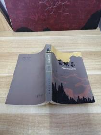 《吉鸿昌(上)》 g3