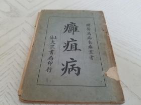 痈疽病(国医万病自疗丛书)