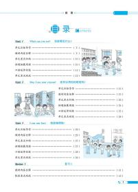 小学教材全解 四年级英语上 鲁湘版 2020秋