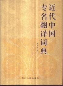 近代中国专名翻译词典(精装)