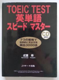 TOEIC L&Rテスト 英単语スピードマスター(日文原版)
