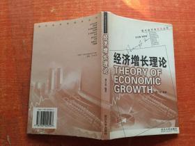经济增长理论