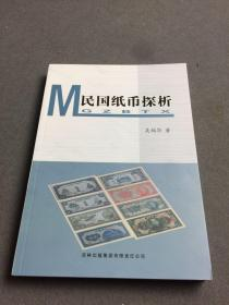 民国纸币探析,品相完好,库存,多图文介绍。